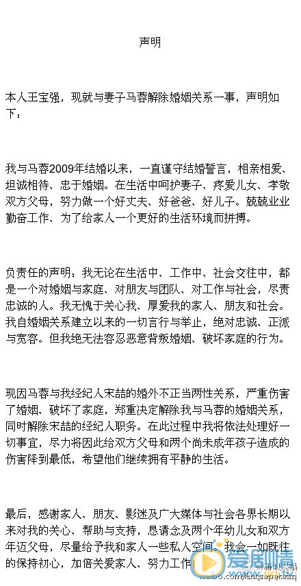 王宝强14日微博声明与妻子马蓉离婚自曝马蓉出轨经纪人宋喆