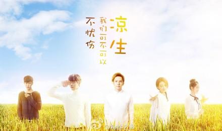 凉生我们可不可以不忧伤演员阵容公布 马天宇钟汉良领衔演绎青春伤痛文学