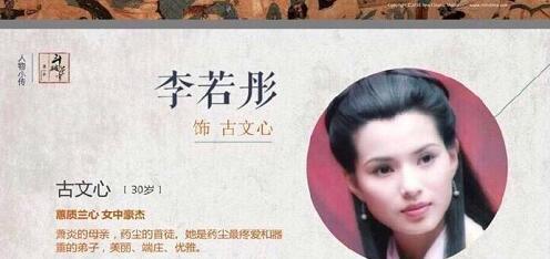 李若彤加盟《斗破苍穹》 李若彤出演古文心 李若彤个人资料介绍