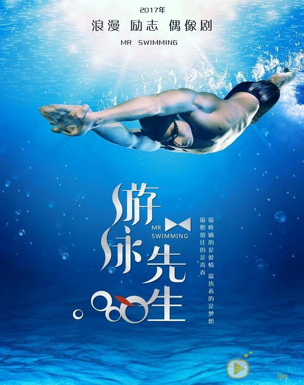 游泳先生国语中字迅雷下载