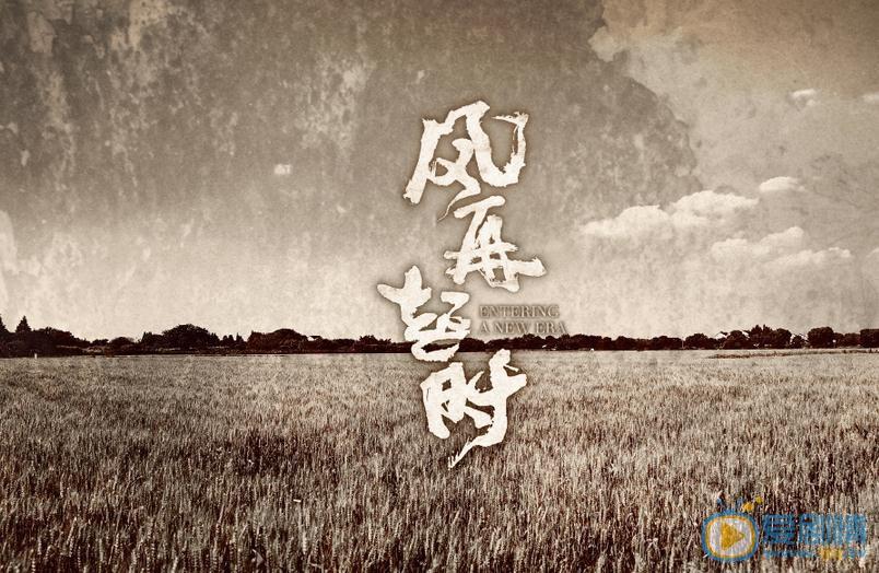 风再起时国语中字迅雷下载