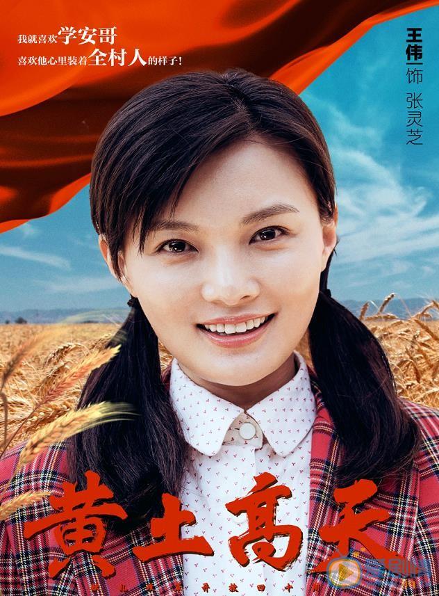 黄土高天曝光单人版人物海报 一起共同见证丰源村的风雨40年